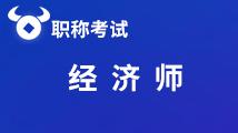 关于四川资阳中级经济师技能提升补贴