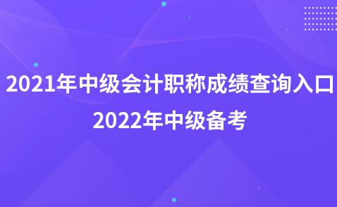 2021年中级会计职称成绩查询入口-2022年中级备考