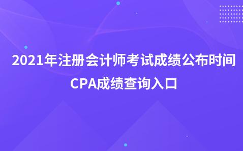 2021年注册会计师考试成绩公布时间-CPA成绩查询入口