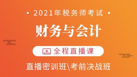 2021年税务师财务与会计考前决战第一讲