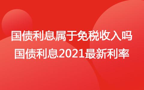 国债利息属于免税收入吗 国债利息2021最新利率