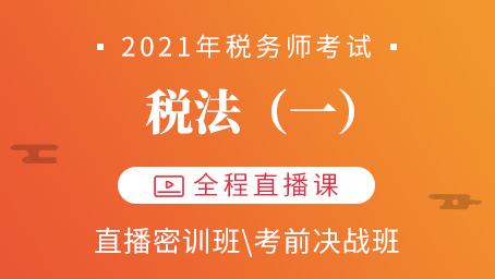 2021年税务师税法一考前决战第三讲