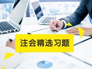 2022年注册会计师考试《税法》易错题解析:简易计税方法(一)
