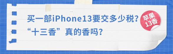 """买一部iPhone13要交多少税?""""十三香""""真的香吗?"""