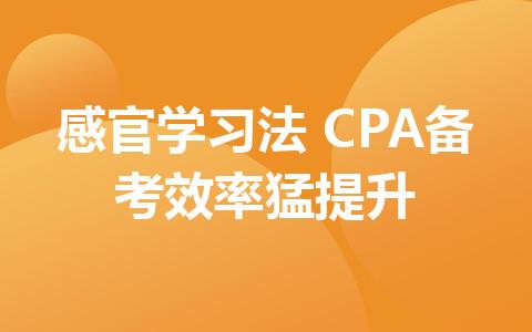 感官学习法:耳+眼+嘴+手齐上阵!CPA备考效率猛提升
