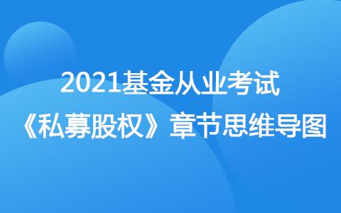 2021基金从业考试《私募股权》思维导图-股权投资基金的行业自律